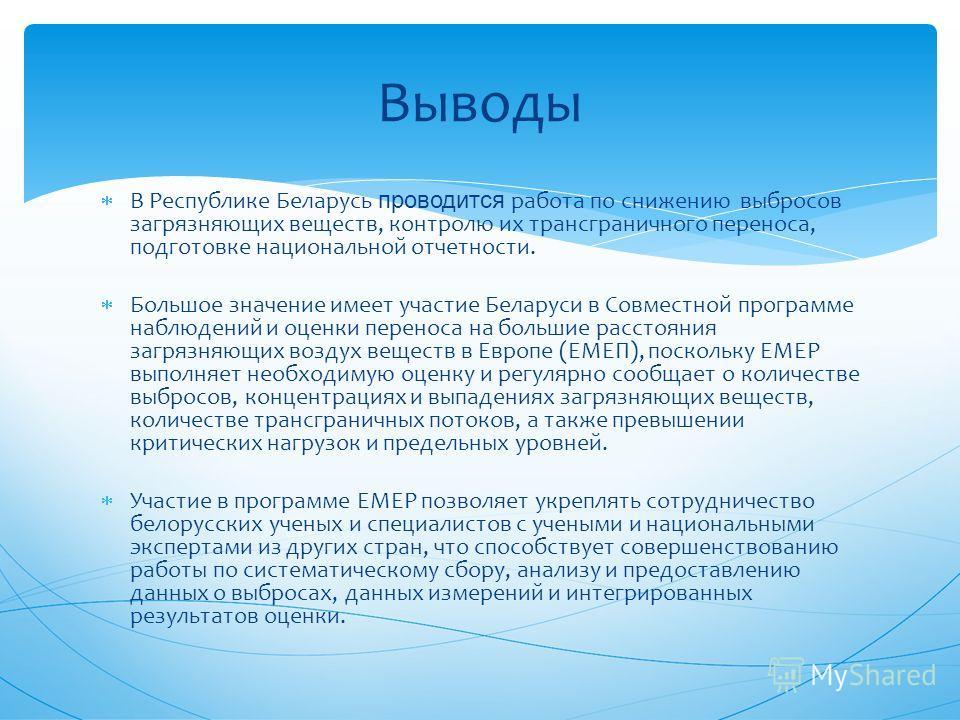 В Республике Беларусь проводится работа по снижению выбросов загрязняющих веществ, контролю их трансграничного переноса, подготовке национальной отчетности. Большое значение имеет участие Беларуси в Совместной программе наблюдений и оценки переноса н