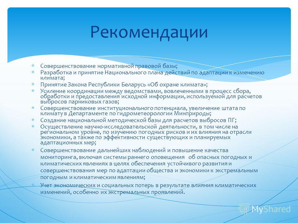 Совершенствование нормативной правовой базы; Разработка и принятие Национального плана действий по адаптации к изменению климата; Принятие Закона Республики Беларусь «Об охране климата»; Усиление координации между ведомствами, вовлеченными в процесс
