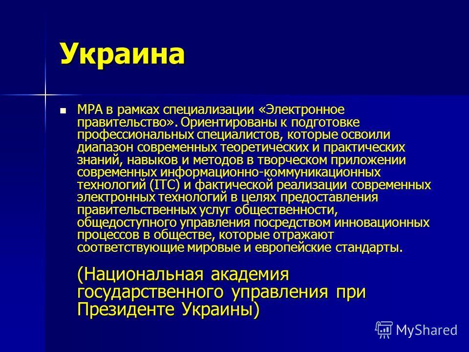 Украина MPA в рамках специализации «Электронное правительство». Ориентированы к подготовке профессиональных специалистов, которые освоили диапазон современных теоретических и практических знаний, навыков и методов в творческом приложении современных