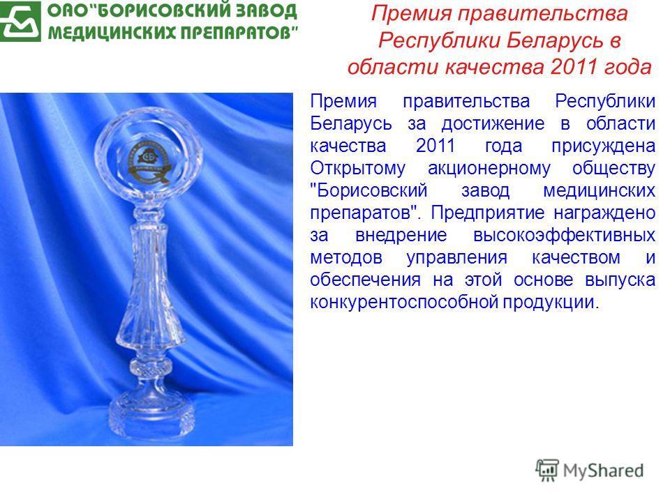 Премия правительства Республики Беларусь в области качества 2011 года Премия правительства Республики Беларусь за достижение в области качества 2011 года присуждена Открытому акционерному обществу