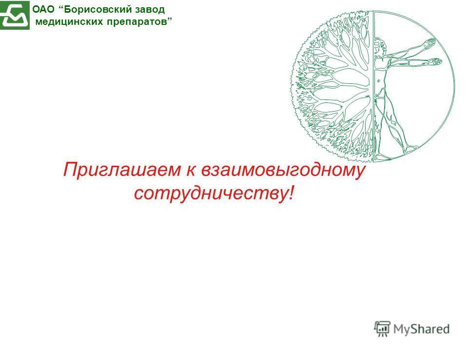 ОАО Борисовский завод медицинских препаратов Приглашаем к взаимовыгодному сотрудничеству!