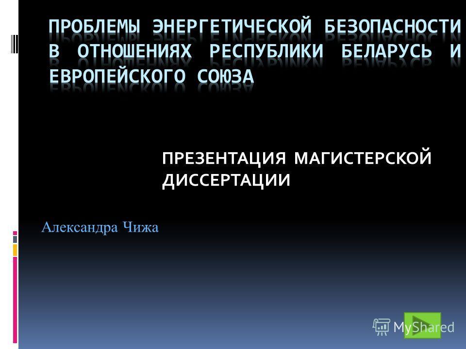 ПРЕЗЕНТАЦИЯ МАГИСТЕРСКОЙ ДИССЕРТАЦИИ Александра Чижа