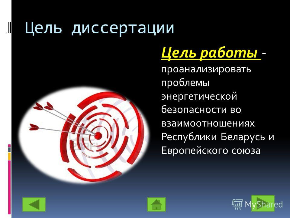 Цель диссертации Цель работы - проанализировать проблемы энергетической безопасности во взаимоотношениях Республики Беларусь и Европейского союза