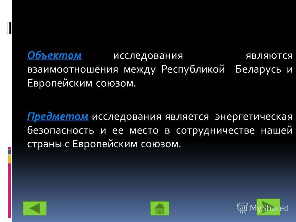 Объектом исследования являются взаимоотношения между Республикой Беларусь и Европейским союзом. Предметом исследования является энергетическая безопасность и ее место в сотрудничестве нашей страны с Европейским союзом.