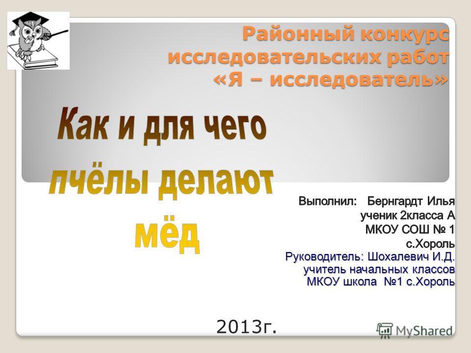 Районный конкурс исследовательских работ «Я – исследователь» 2013 г.