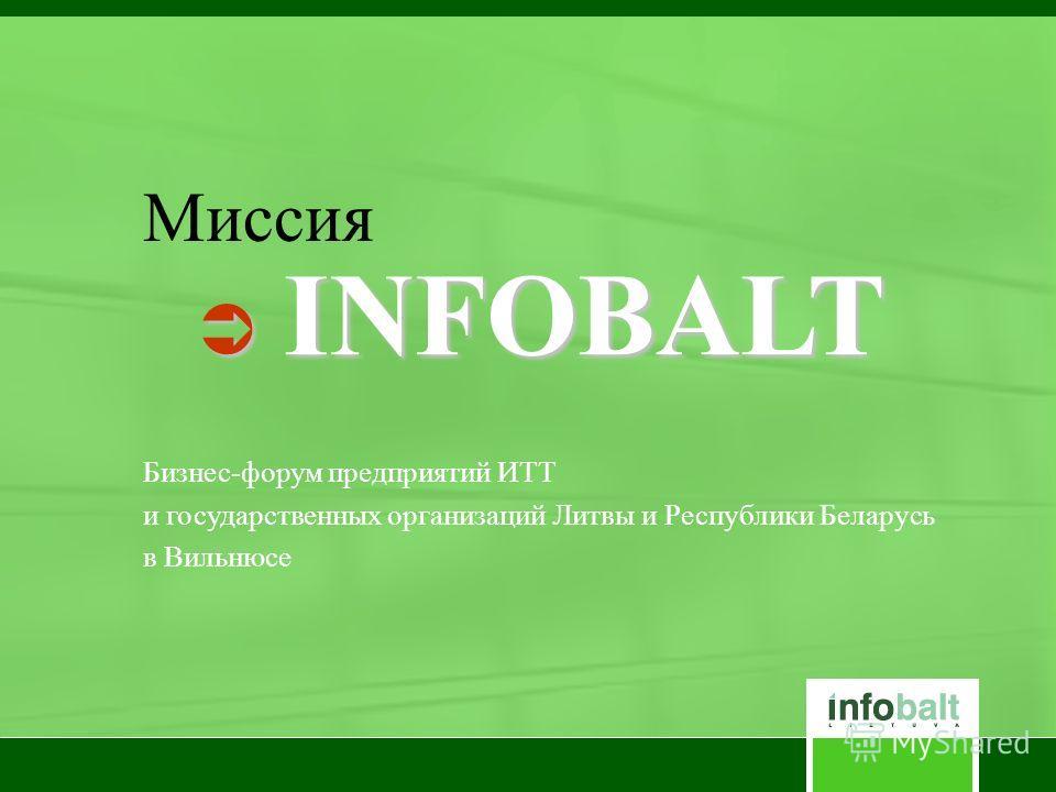 Миссия INFOBALT INFOBALT Бизнес-форум предприятий ИТТ и государственных организаций Литвы и Республики Беларусь в Вильнюсе