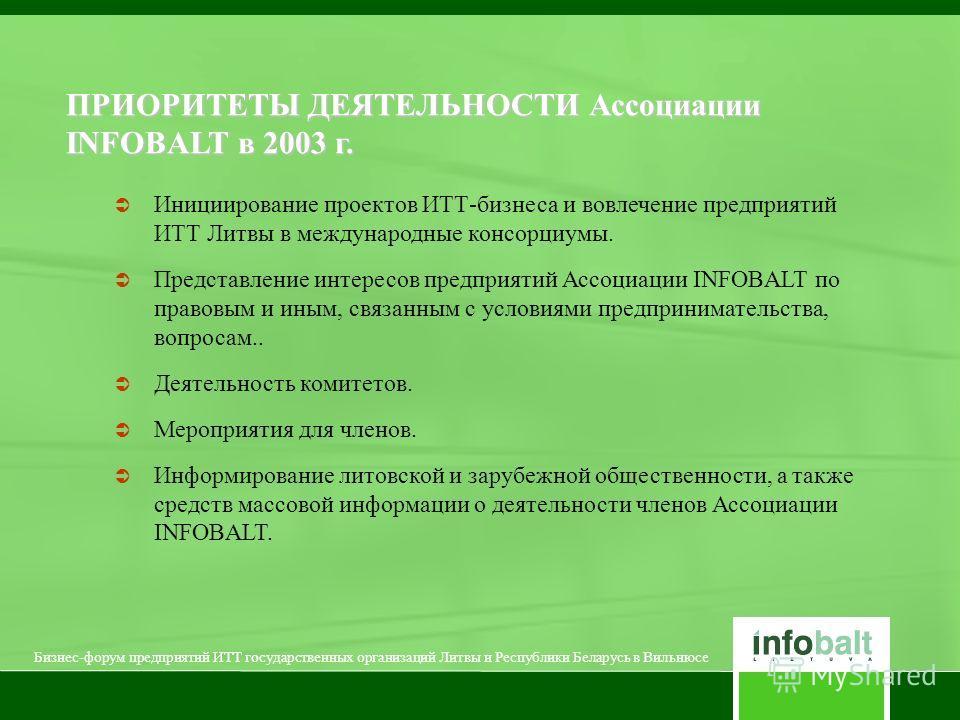 Инициирование проектов ИТТ-бизнеса и вовлечение предприятий ИТТ Литвы в международные консорциумы. Представление интересов предприятий Ассоциации INFOBALT по правовым и иным, связанным с условиями предпринимательства, вопросам.. Деятельность комитето