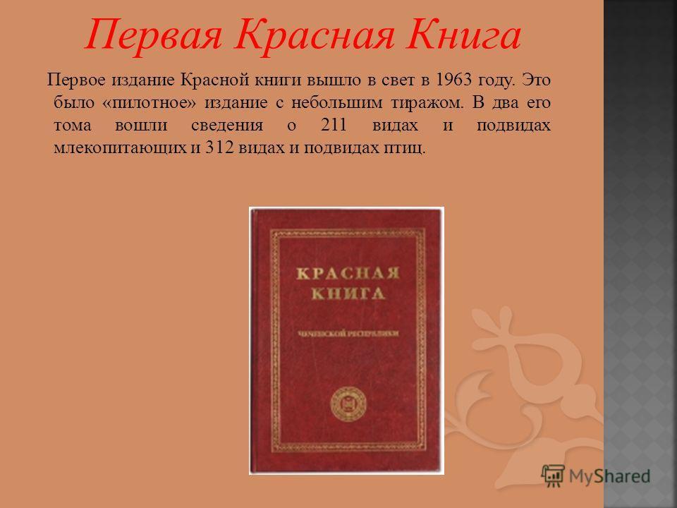 Первое издание Красной книги вышло в свет в 1963 году. Это было «пилотное» издание с небольшим тиражом. В два его тома вошли сведения о 211 видах и подвидах млекопитающих и 312 видах и подвидах птиц. Первая Красная Книга