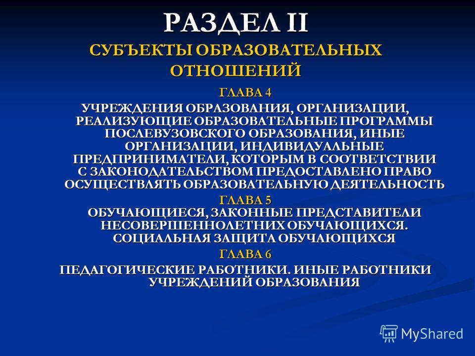 РАЗДЕЛ II СУБЪЕКТЫ ОБРАЗОВАТЕЛЬНЫХ ОТНОШЕНИЙ ГЛАВА 4 УЧРЕЖДЕНИЯ ОБРАЗОВАНИЯ, ОРГАНИЗАЦИИ, РЕАЛИЗУЮЩИЕ ОБРАЗОВАТЕЛЬНЫЕ ПРОГРАММЫ ПОСЛЕВУЗОВСКОГО ОБРАЗОВАНИЯ, ИНЫЕ ОРГАНИЗАЦИИ, ИНДИВИДУАЛЬНЫЕ ПРЕДПРИНИМАТЕЛИ, КОТОРЫМ В СООТВЕТСТВИИ С ЗАКОНОДАТЕЛЬСТВОМ