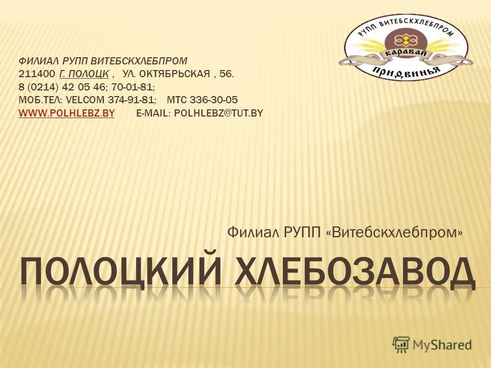 Филиал РУПП «Витебскхлебпром»