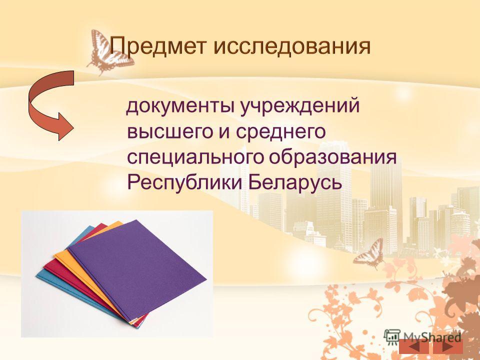 Предмет исследования документы учреждений высшего и среднего специального образования Республики Беларусь