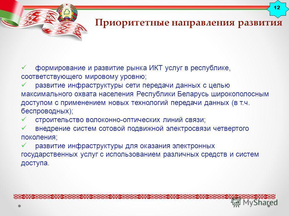 формирование и развитие рынка ИКТ услуг в республике, соответствующего мировому уровню; развитие инфраструктуры сети передачи данных с целью максимального охвата населения Республики Беларусь широкополосным доступом с применением новых технологий пер