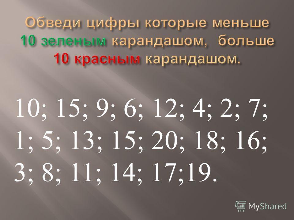 10; 15; 9; 6; 12; 4; 2; 7; 1; 5; 13; 15; 20; 18; 16; 3; 8; 11; 14; 17;19.