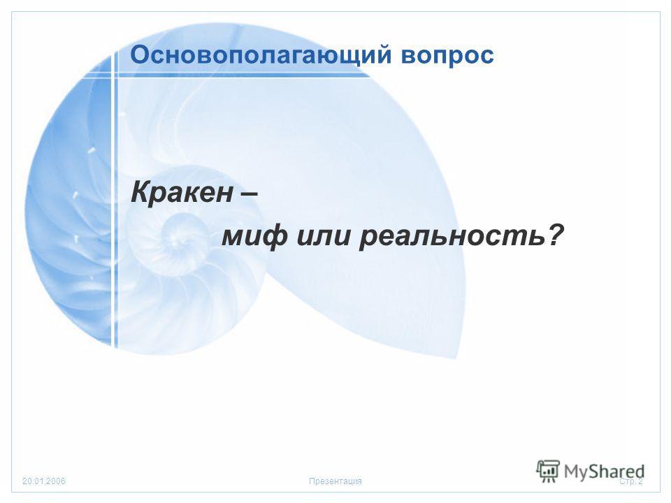 Стр. 220.01.2006Презентация Основополагающий вопрос Кракен – миф или реальность?