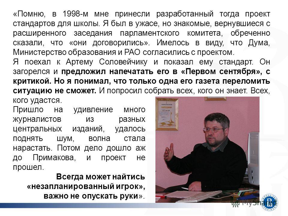 фото «Помню, в 1998-м мне принесли разработанный тогда проект стандартов для школы. Я был в ужасе, но знакомые, вернувшиеся с расширенного заседания парламентского комитета, обреченно сказали, что «они договорились». Имелось в виду, что Дума, Министе