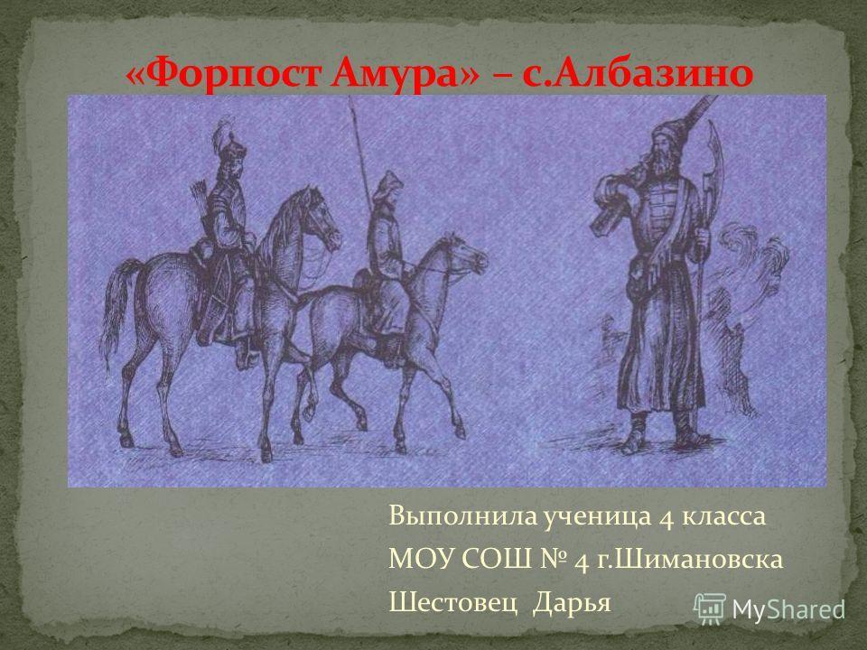 Выполнила ученица 4 класса МОУ СОШ 4 г.Шимановска Шестовец Дарья