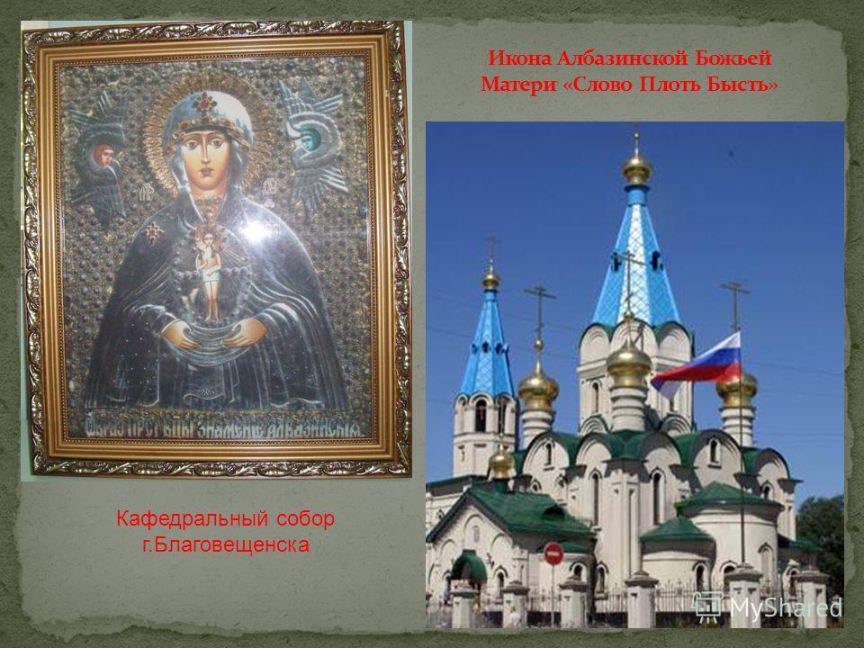 Кафедральный собор г.Благовещенска