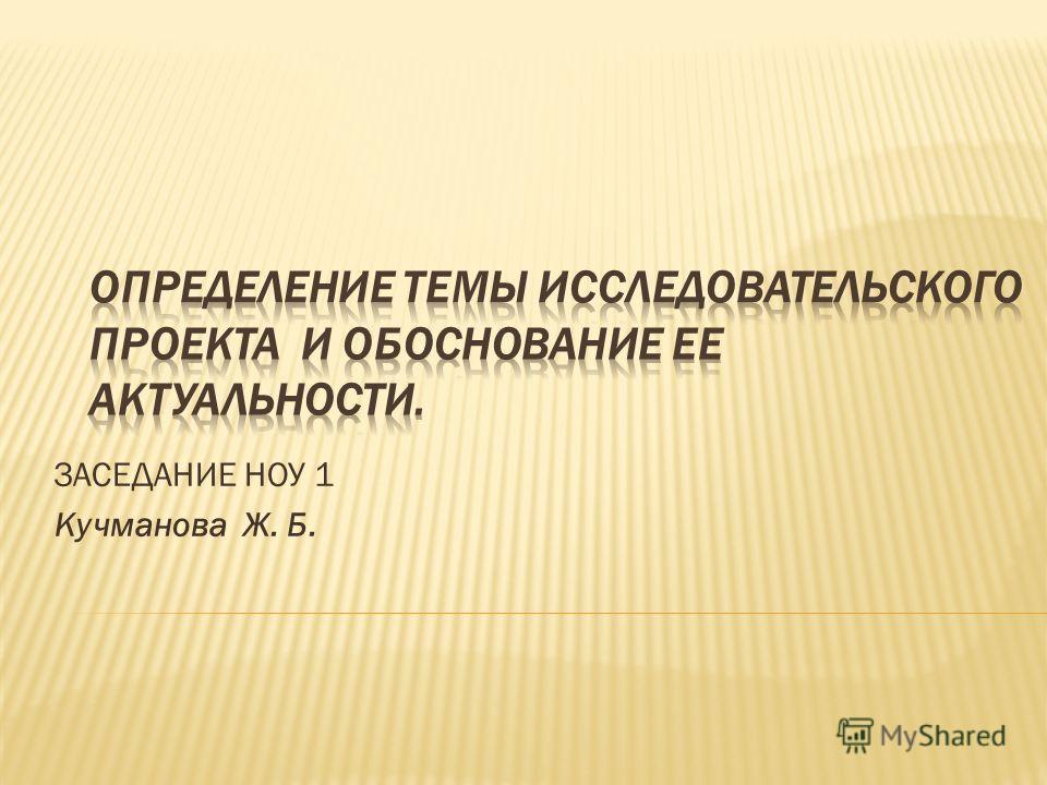ЗАСЕДАНИЕ НОУ 1 Кучманова Ж. Б.