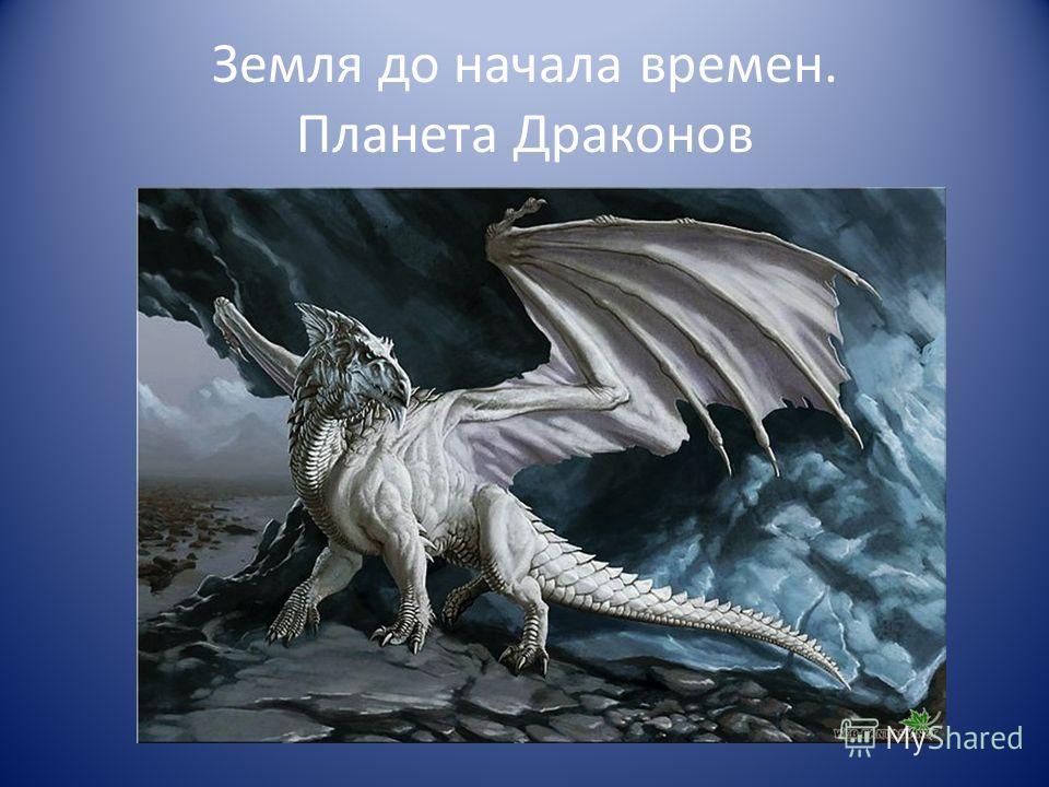 Земля до начала времен. Планета Драконов