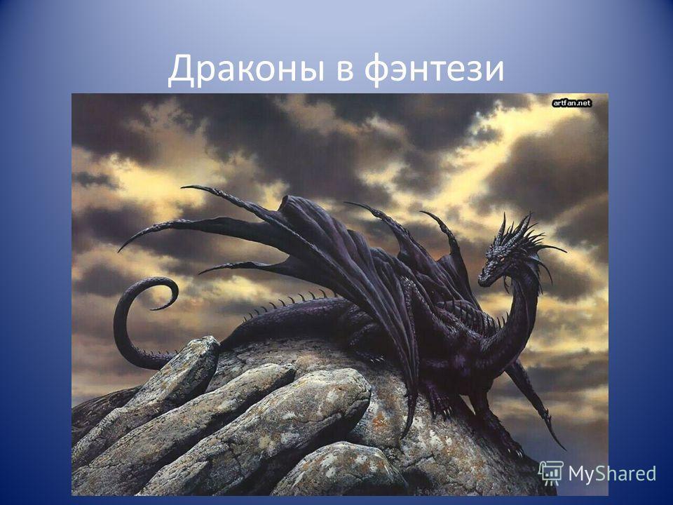 Драконы в фэнтези