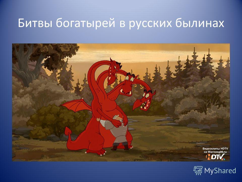Битвы богатырей в русских былинах