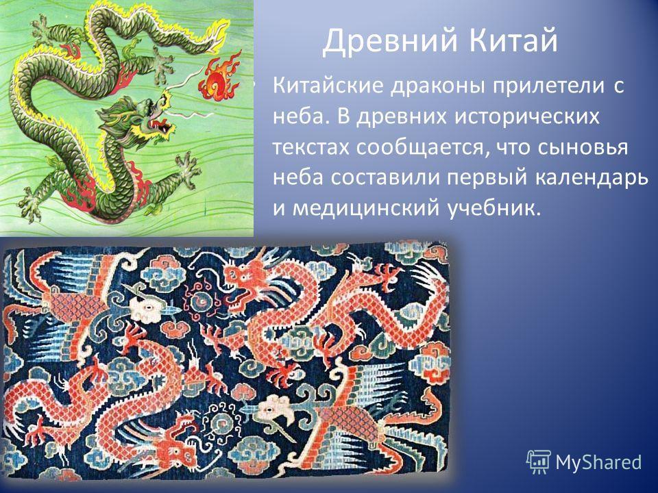 Древний Китай Китайские драконы прилетели с неба. В древних исторических текстах сообщается, что сыновья неба составили первый календарь и медицинский учебник.