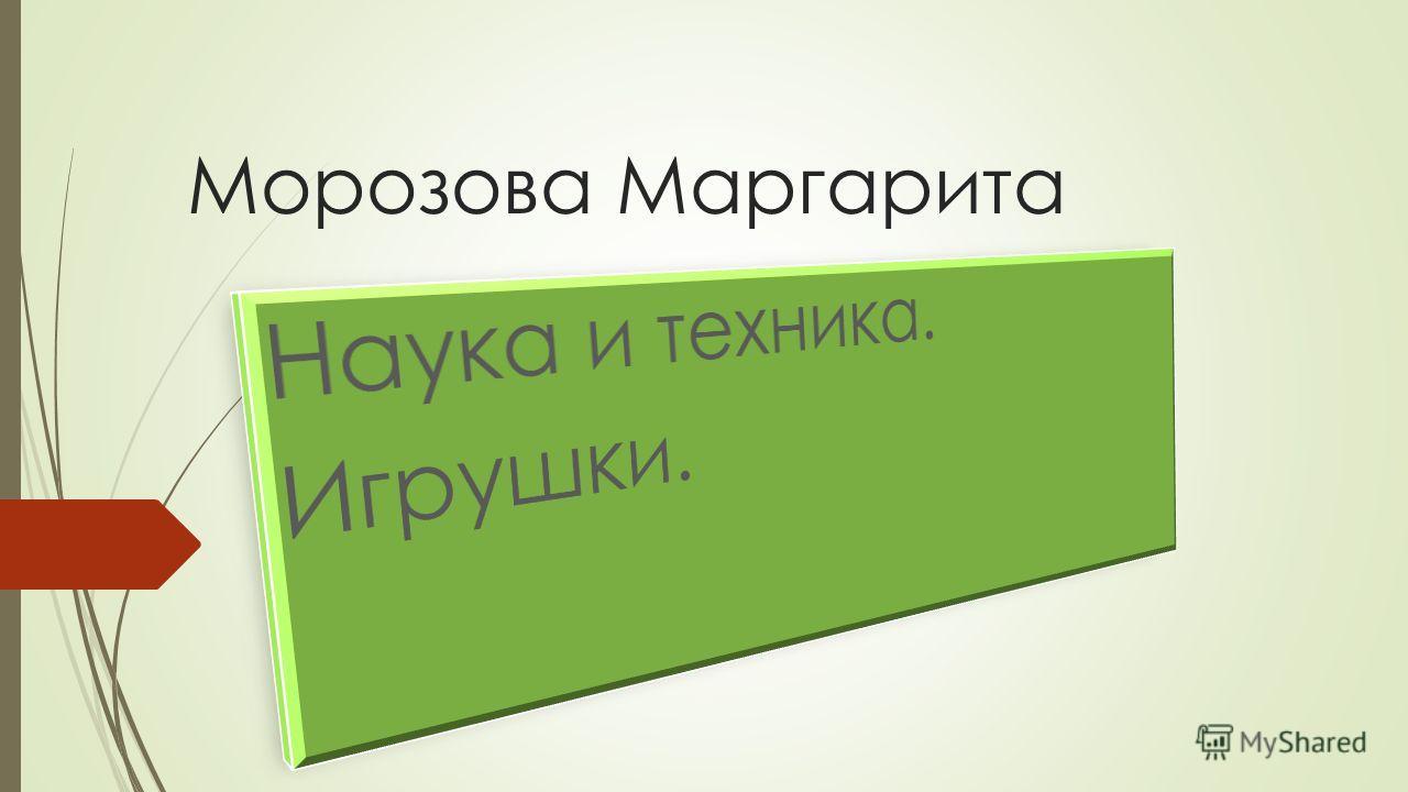 Морозова Маргарита