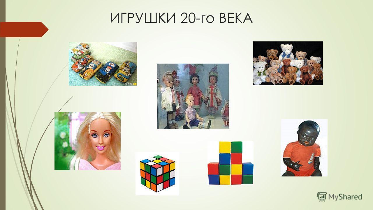 ИГРУШКИ 20-го ВЕКА