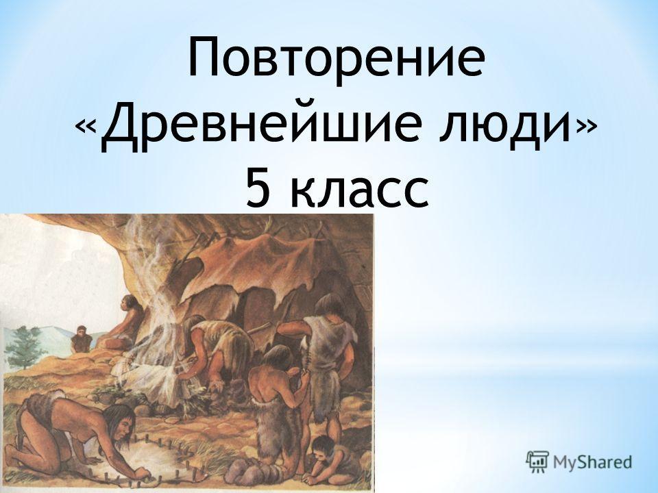 Повторение «Древнейшие люди» 5 класс