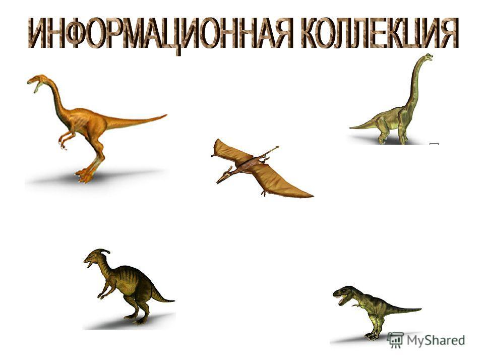 МЕЗОЗОЙ Триасовыйпериод ЮрскийпериодМеловойпериод Мезозойскую эру часто называют эрой динозавров. Динозавры появились на Земле в результате эволюции животного мира 3.5 лет назад и господствовали на протяжении 140-160 млн. лет. Около 65 млн. лет назад