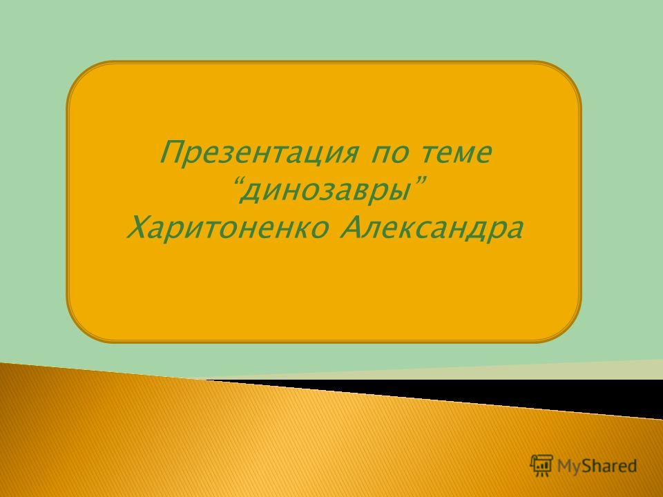 Презентация по темединозавры Харитоненко Александра