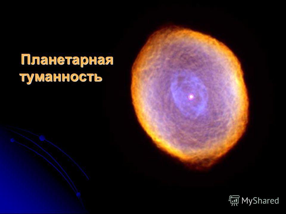 Планетарная туманность Планетарная туманность