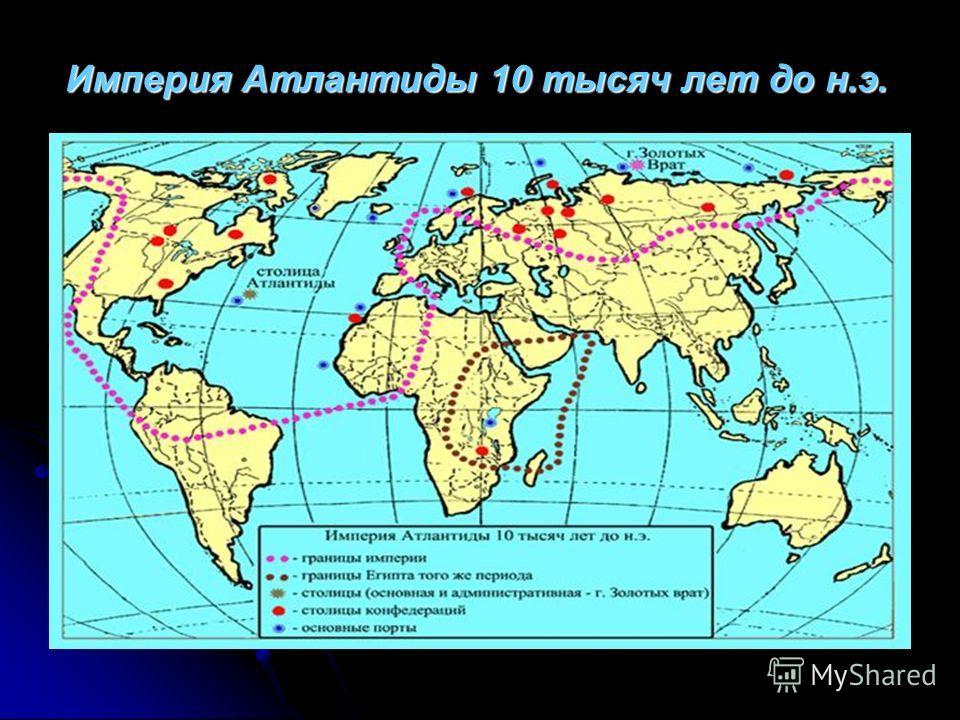 Империя Атлантиды 10 тысяч лет до н.э.