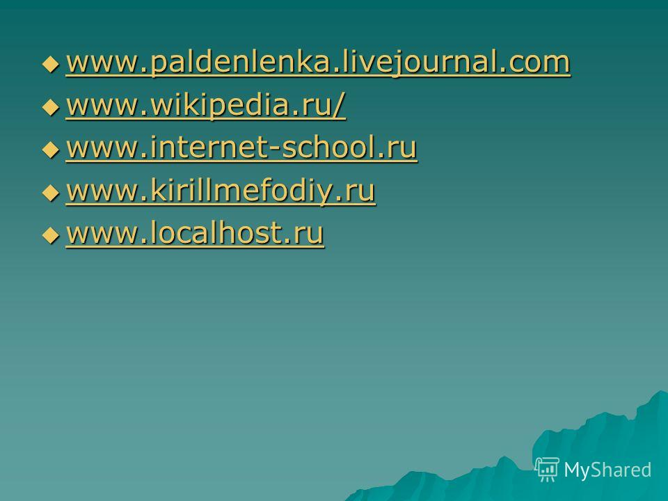 www.paldenlenka.livejournal.com www.paldenlenka.livejournal.com www.paldenlenka.livejournal.com www.paldenlenka.livejournal.com www.wikipedia.ru/ www.wikipedia.ru/ www.wikipedia.ru/ www.internet-school.ru www.internet-school.ru www.internet-school.ru