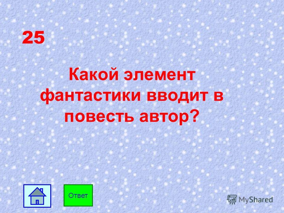 24 Великий русский писатель, с повестью которого вы дома познакомились. Ответ