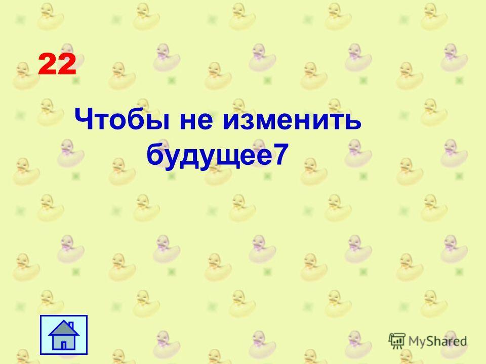 21 Из-за бабочки