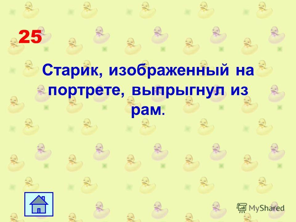 24 Николай Васильевич Гоголь