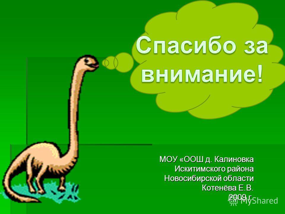 МОУ «ООШ д. Калиновка Искитимского района Новосибирской области Котенёва Е.В. 2009 г.