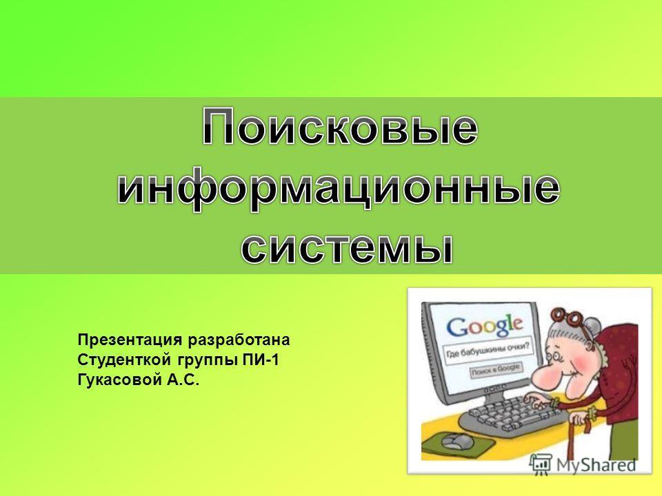 Презентация разработана Студенткой группы ПИ-1 Гукасовой А.С.