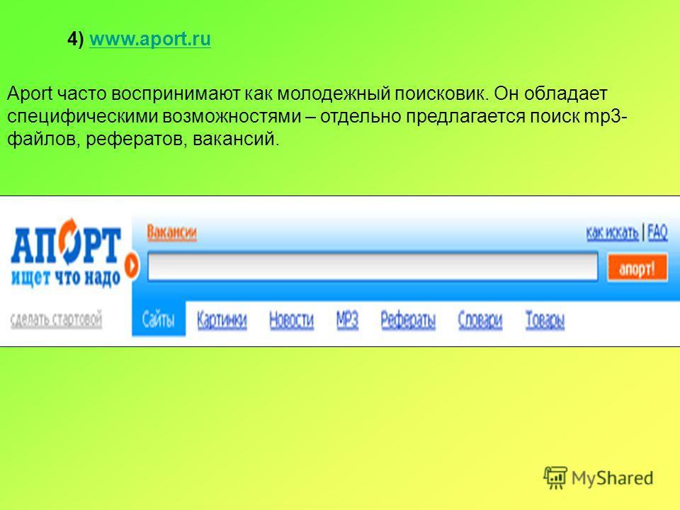 4) www.aport.ruwww.aport.ru Aport часто воспринимают как молодежный поисковик. Он обладает специфическими возможностями – отдельно предлагается поиск mp3- файлов, рефератов, вакансий.