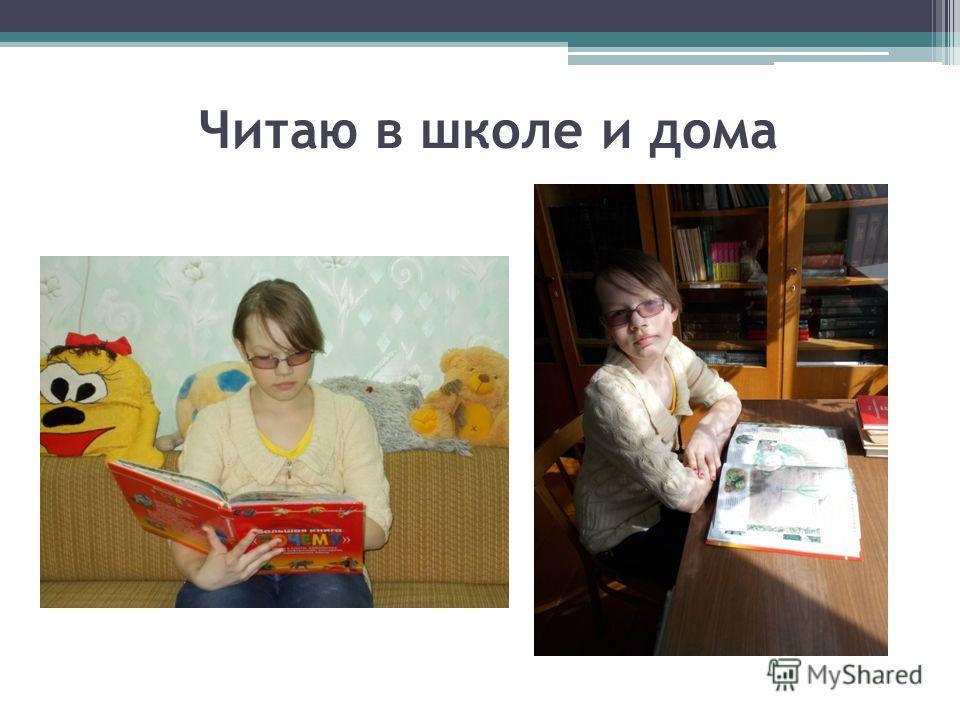 Читаю в школе и дома