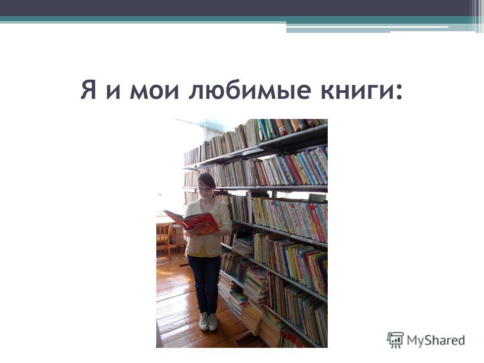 Я и мои любимые книги: