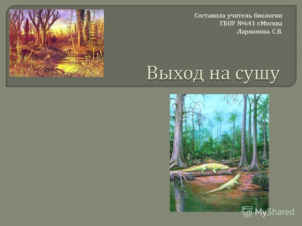 Составила учитель биологии ГБОУ 641 г. Москва Ларионова С. В.