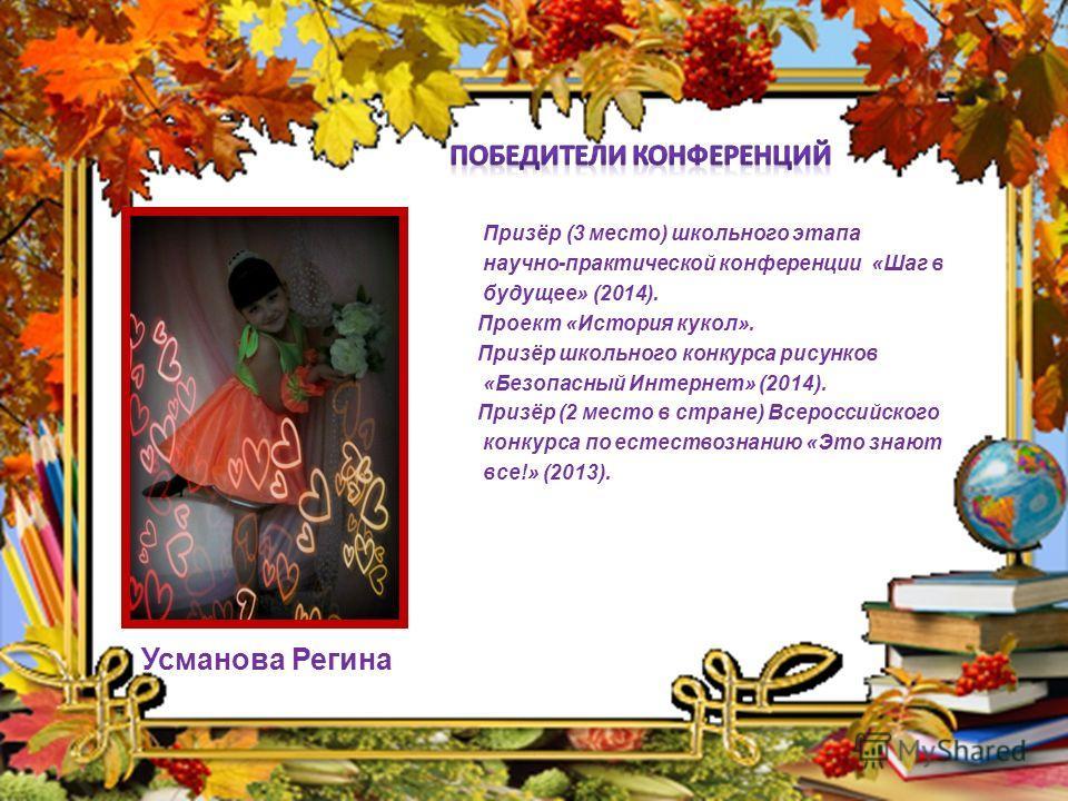 Призёр (3 место) школьного этапа научно-практической конференции «Шаг в будущее» (2014). Проект «История кукол». Призёр школьного конкурса рисунков «Безопасный Интернет» (2014). Призёр (2 место в стране) Всероссийского конкурса по естествознанию «Это