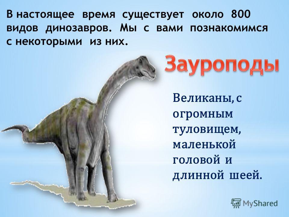 английский учёный « ДИНОС » - ужасный, страшный, « ЗАУРОС » - ящер. Динозавры