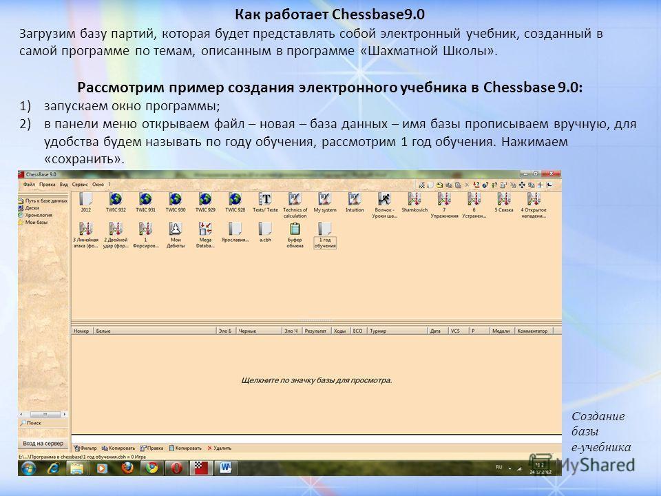 Как работает Сhessbase9.0 Загрузим базу партий, которая будет представлять собой электронный учебник, созданный в самой программе по темам, описанным в программе «Шахматной Школы». Рассмотрим пример создания электронного учебника в Сhessbase 9.0: 1)з