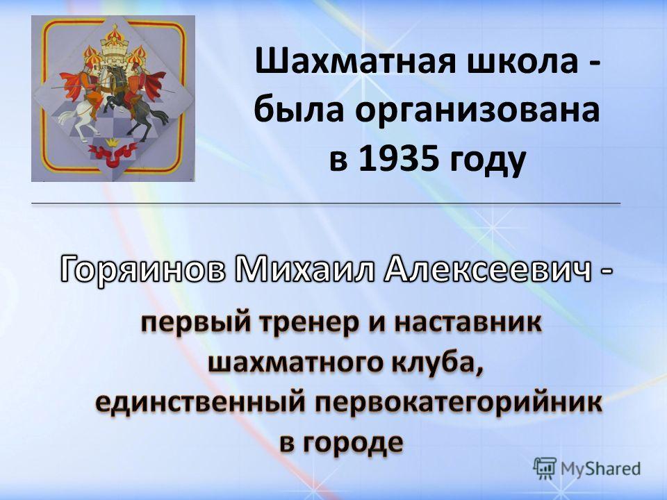 Шахматная школа - была организована в 1935 году