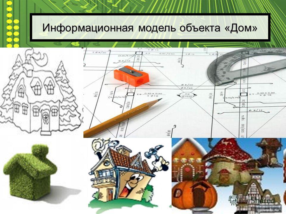 Информационные модели – Представляют объекты и процессы в форме схем, чертежей, таблиц, формул, текстов и т.д. Пример: Рисунок цветка – ботаника, формула - математика