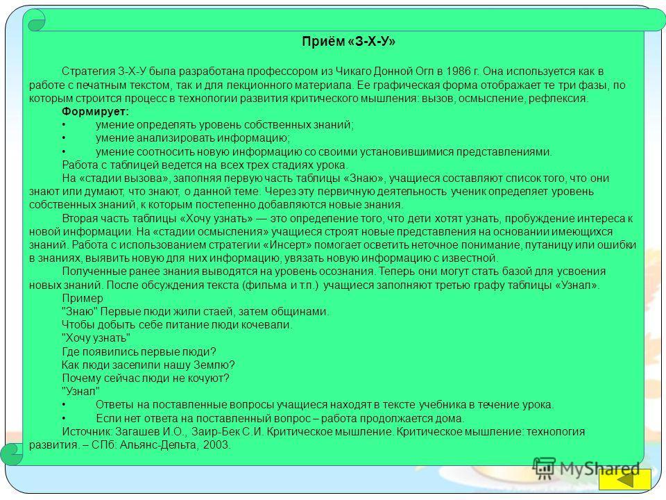 Приём «З-Х-У» Стратегия З-Х-У была разработана профессором из Чикаго Донной Огл в 1986 г. Она используется как в работе с печатным текстом, так и для лекционного материала. Ее графическая форма отображает те три фазы, по которым строится процесс в те