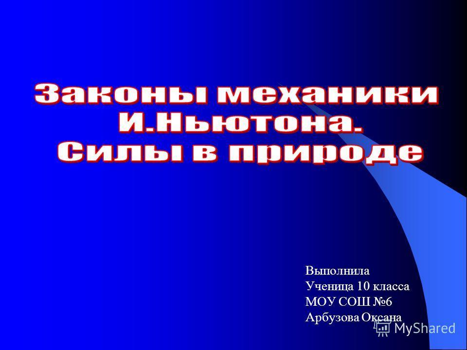 Выполнила Ученица 10 класса МОУ СОШ 6 Арбузова Оксана